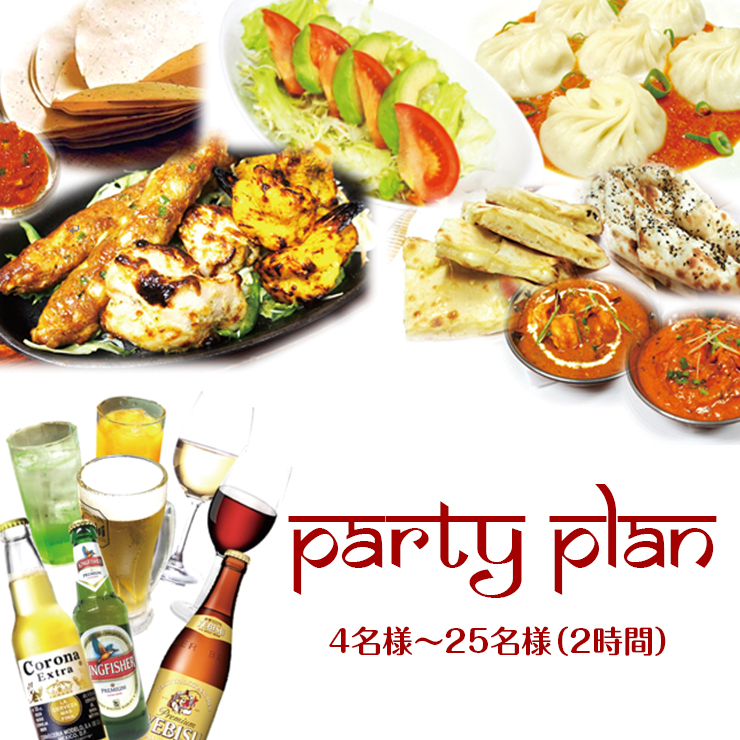 menu-party