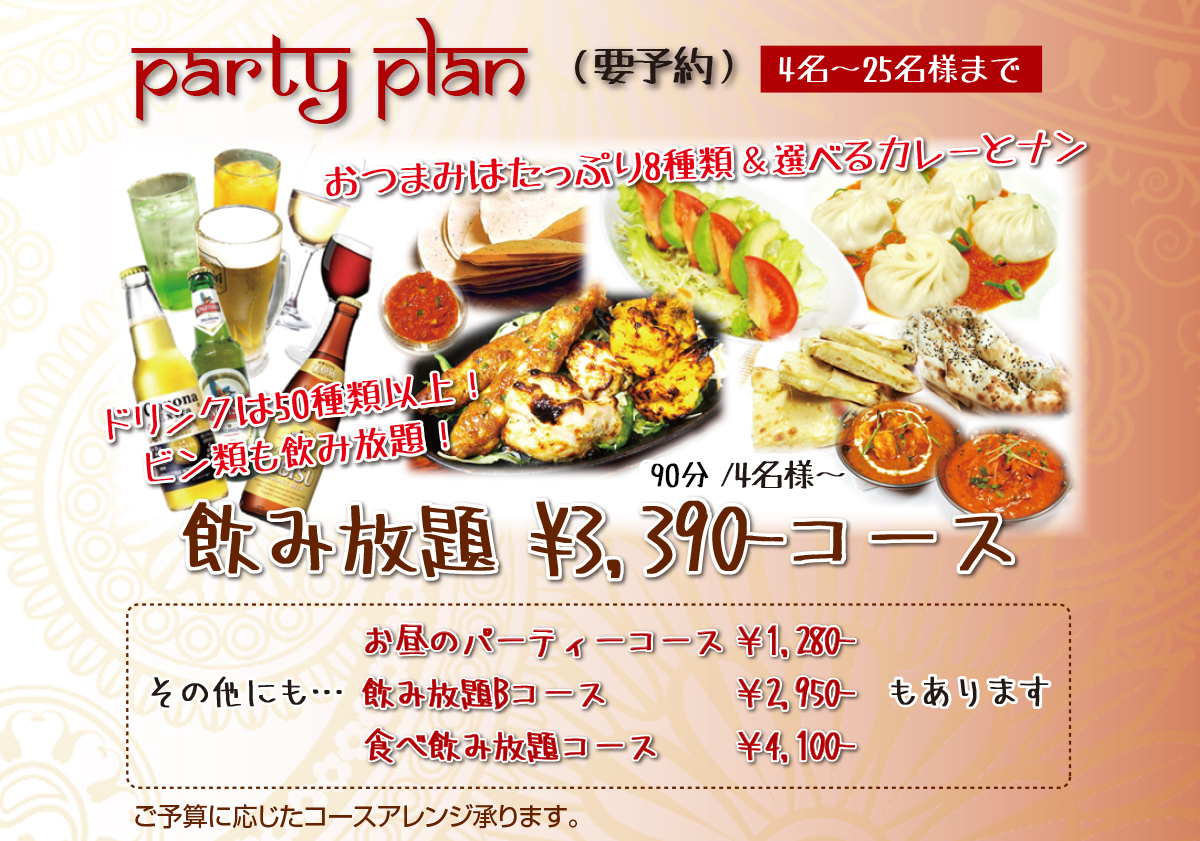 party-sp-02