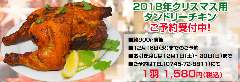 2018年クリスマス用チキンのご予約を受付中!