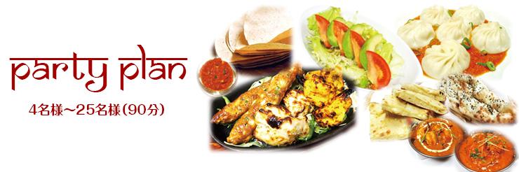 奈良王寺のインド料理 Mayur -マユール- 宴会・貸切はこちら