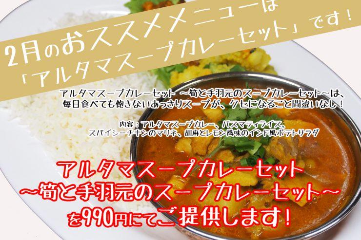 マユール 2月のお薦めメニューは「アルタマスープカレーセット 〜筍と手羽元のスープカレーセット〜」です!