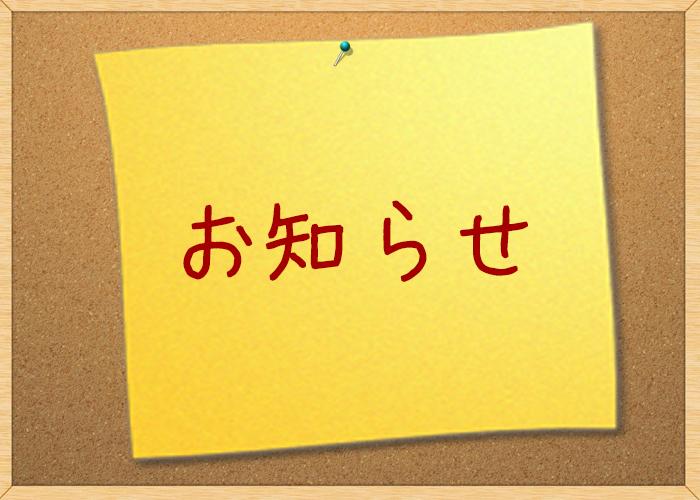 7月27日(土)王寺駅前にて開催の雪丸フェスに出店いたします!