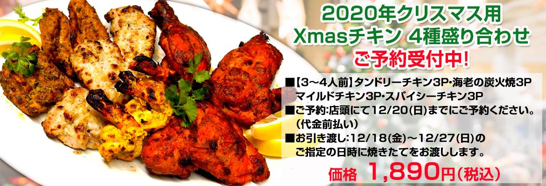 2020年クリスマス用 Xmasチキン 4種盛り合わせ ご予約受付中!