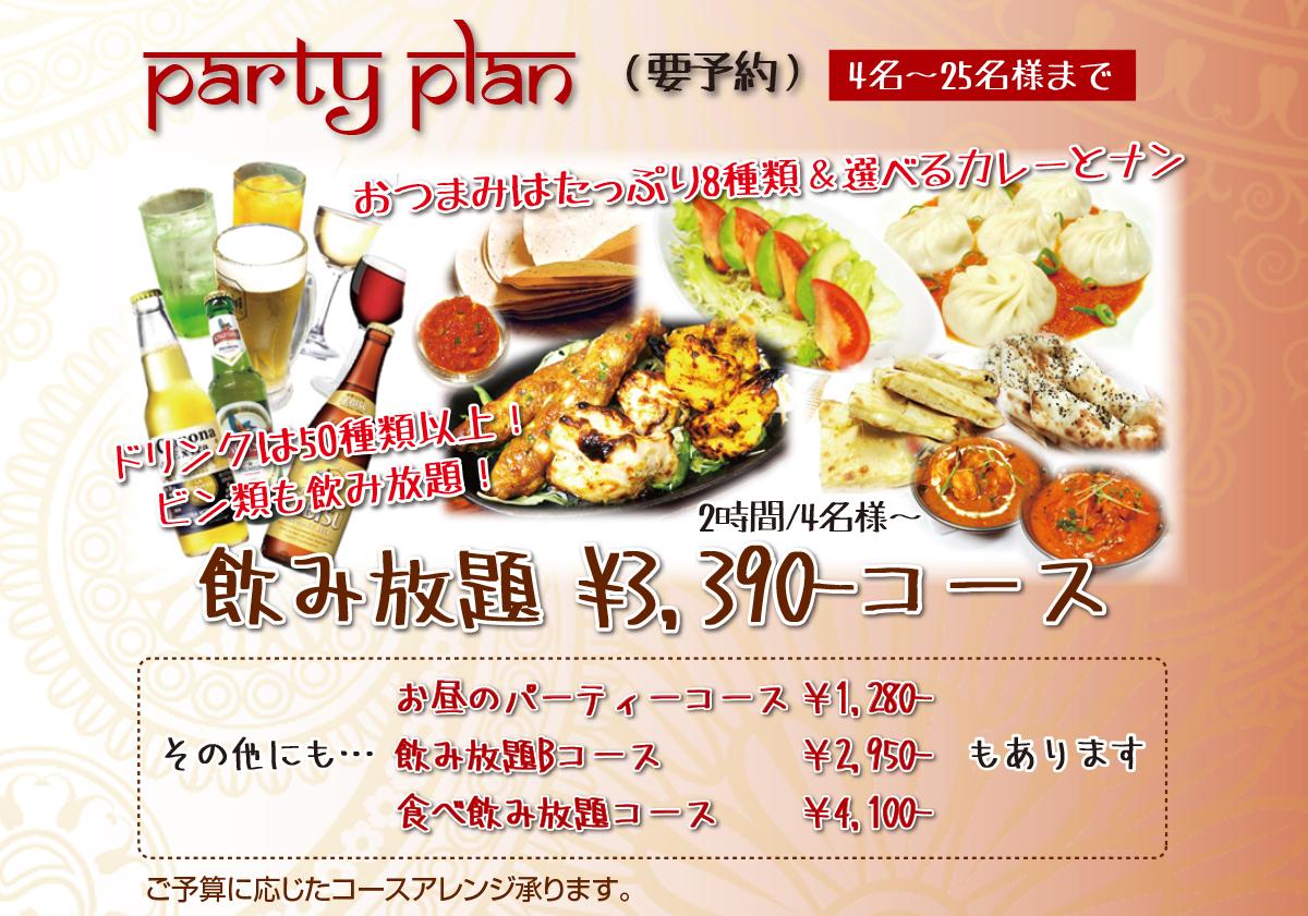 party-sp