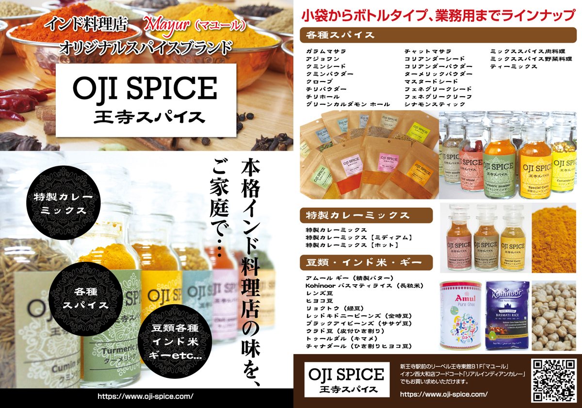 spice_link