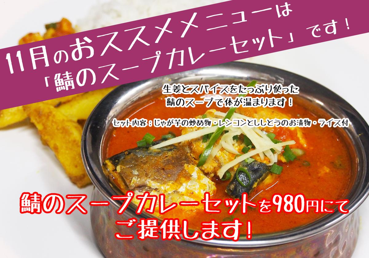 マユール 11月のお薦めメニューは「鯖のスープカレーセット」です!
