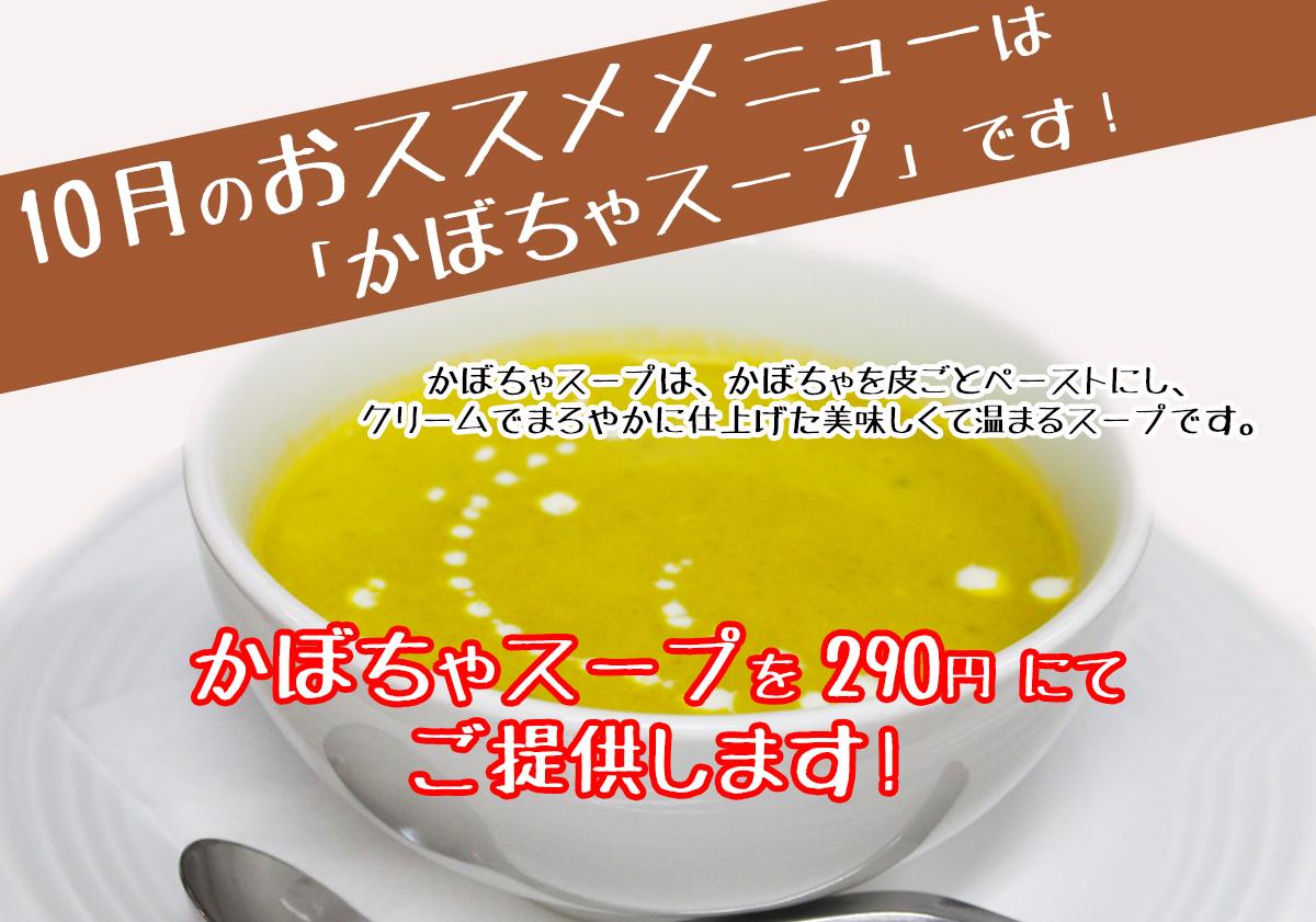 マユール 10月のお薦めメニューは「かぼちゃスープ」です!