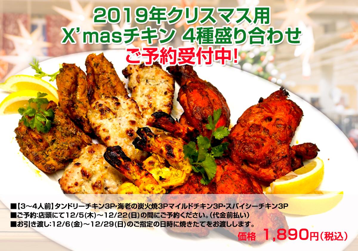2019年クリスマス用チキンのご予約を受付中!